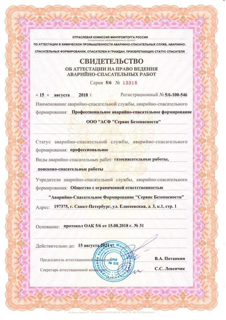 Svid_promtorg_nov