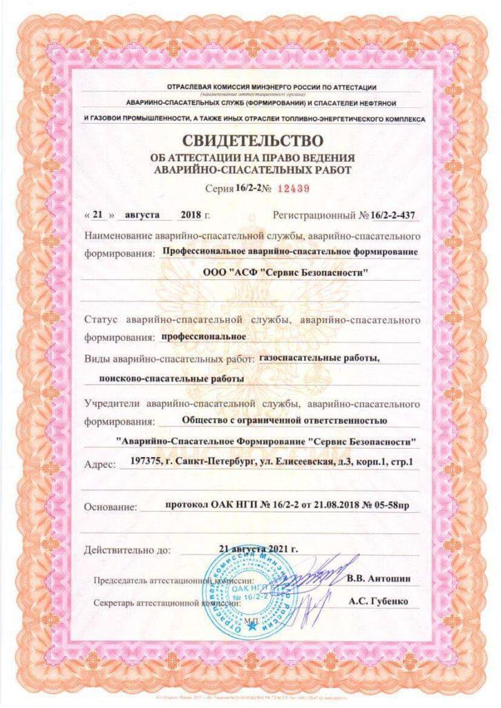 Svid_tek_nov